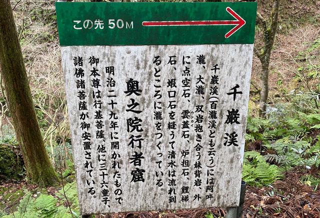 富山県上市町の景勝地 千巌渓への案内看板