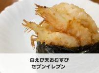 【白えび天おむすび 】食べてみた!セブンイレブン限定【富山の海の幸】