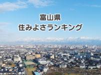 東洋経済新報社「住みよさランキング」富山県の状況