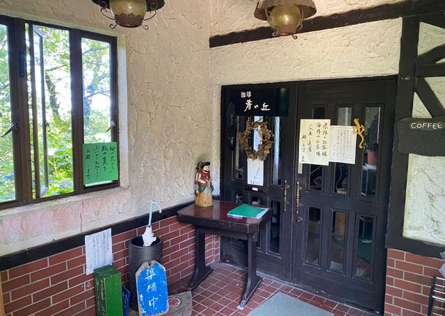 富山市呉羽山にある穴場カフェ喫茶店「青い丘(あおいおか)」のエントランス