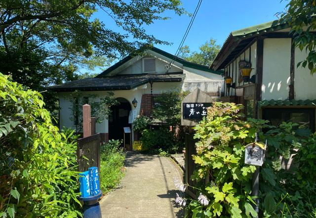 富山市呉羽山にある穴場カフェ喫茶店「青い丘(あおいおか)」