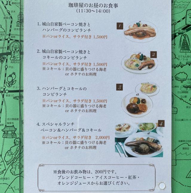 富山市呉羽山にある穴場カフェ喫茶店「青い丘(あおいおか)」のメニュー
