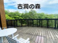 【古洞の森】バーベキュー、温泉、ハイキング、コテージ宿泊まで楽しめる施設!