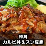 【韓丼 レビュー】富山初出店!カルビ丼&スン豆腐専門店の感想☆