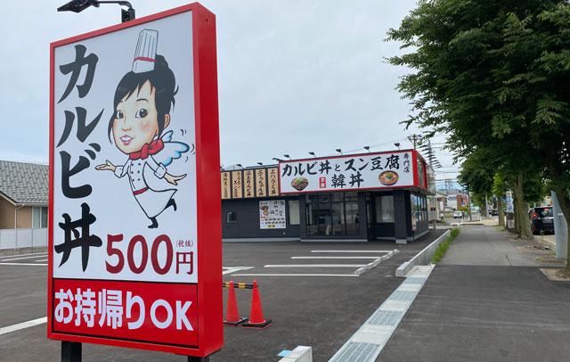 カルビ丼&スン豆腐専門店「韓丼」富山店の看板と店舗外観