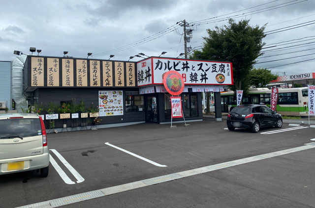 カルビ丼&スン豆腐専門店「韓丼」富山店の店舗外観