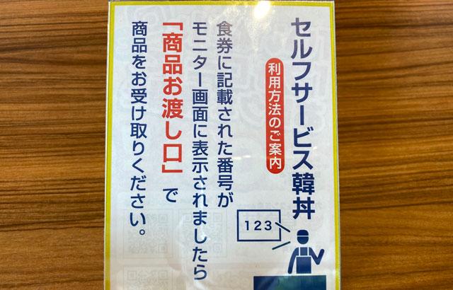 カルビ丼&スン豆腐専門店「韓丼」富山店のセルフサービス韓丼