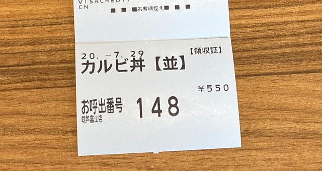 カルビ丼&スン豆腐専門店「韓丼」富山店の食券