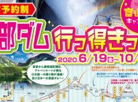 【黒部ダム行っ得きっぷ】ほぼ50%割引で黒部ダムへ!期間限定キャンペーン☆