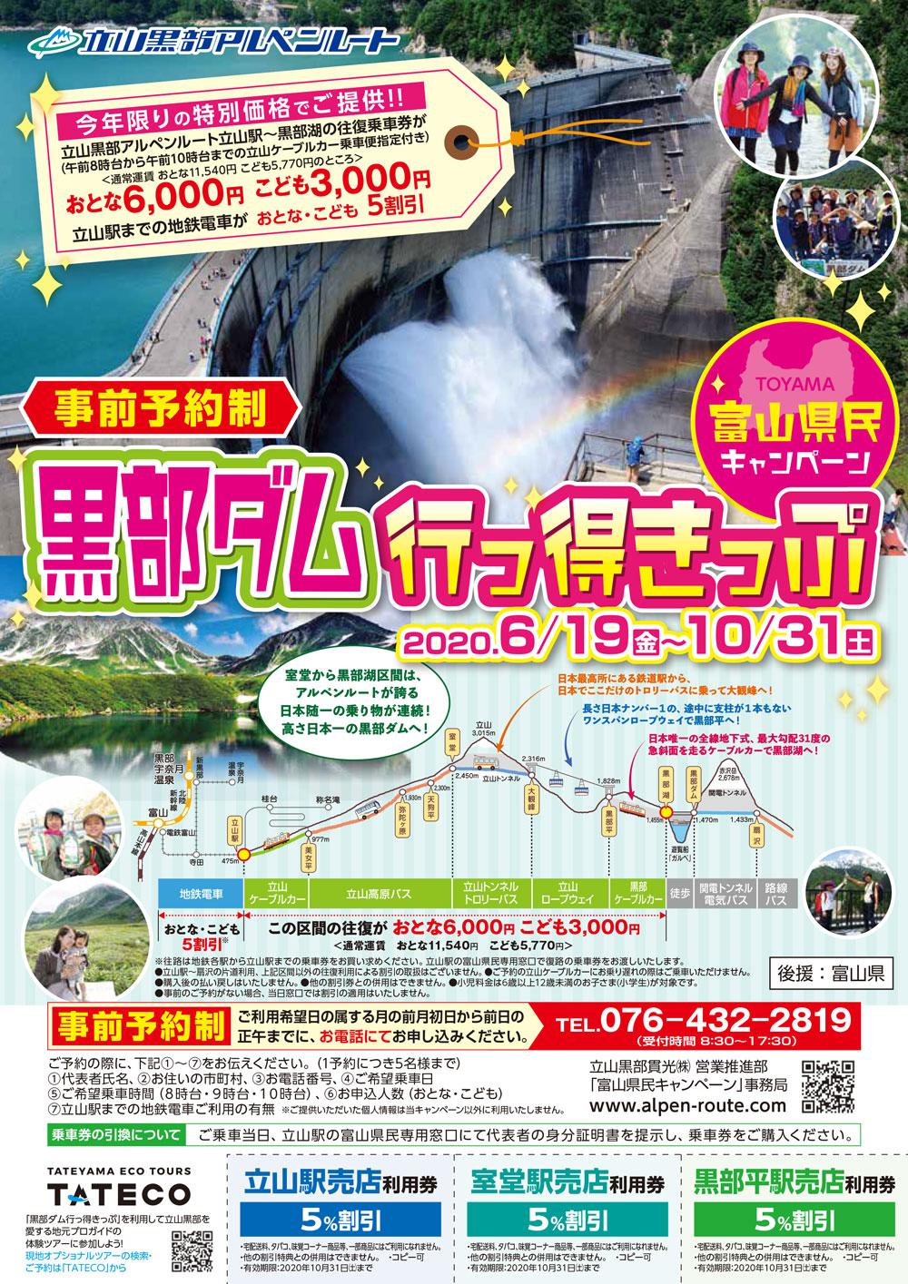 富山県在住者を対象にしたかなりお得なキャンペーン「黒部ダム行っ得きっぷ」