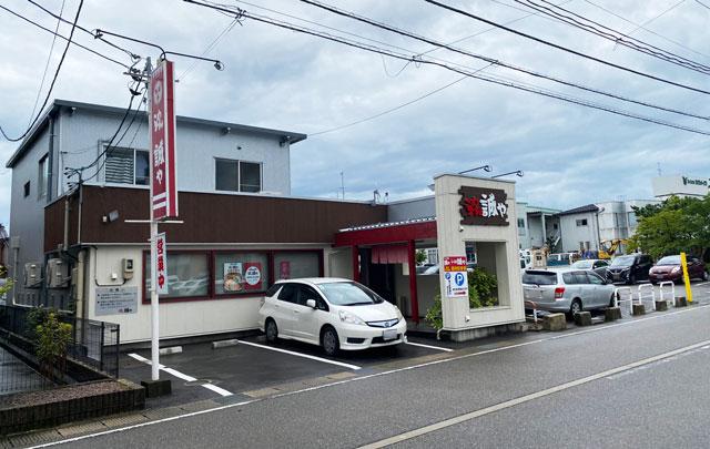 高岡市のラーメン屋「ラーメン誠や」の店舗外観