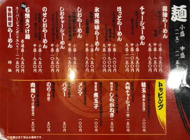高岡市のラーメン屋「ラーメン誠や」のメニュー1