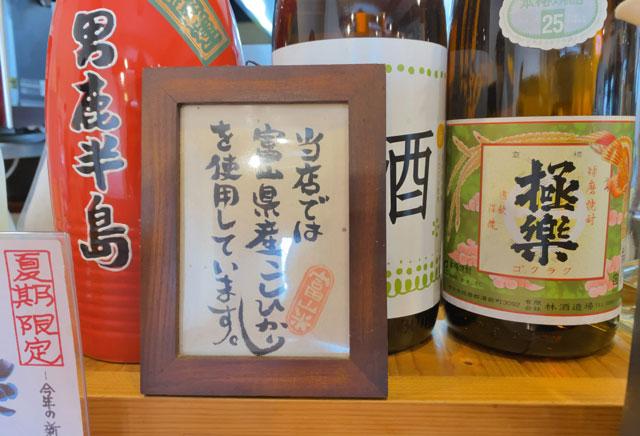高岡市のラーメン屋「ラーメン誠や」の富山県産コシヒカリ