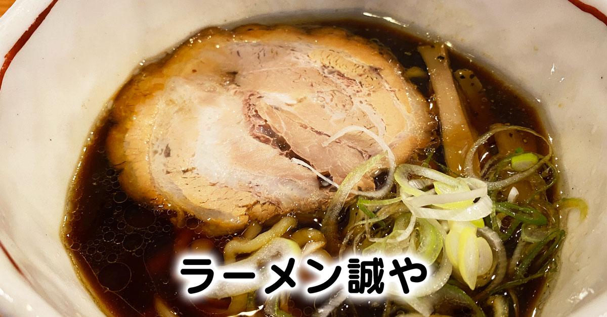 【ラーメン誠や】高岡市で人気の富山ブラックラーメン!塩辛いけど美味い☆