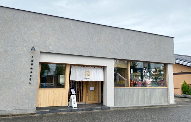 富山市黒瀬の蕎麦屋「OLIMBA オリンバ」の店舗外観