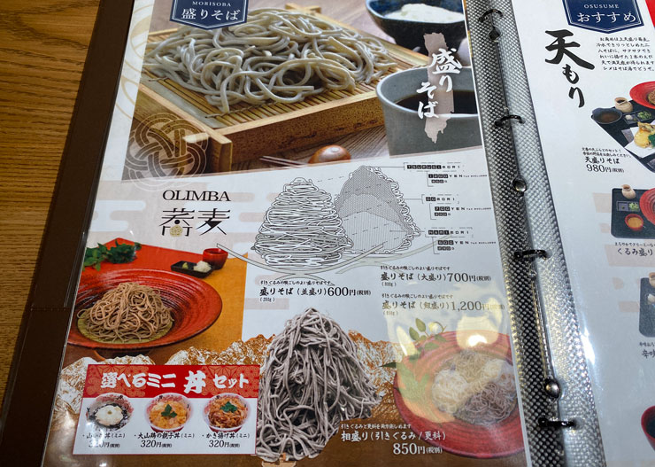 富山市黒瀬の蕎麦屋「OLIMBA オリンバ」のメニュー