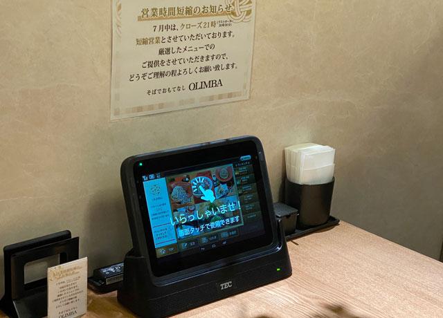 富山市黒瀬の蕎麦屋「OLIMBA オリンバ」の注文用タッチパネル