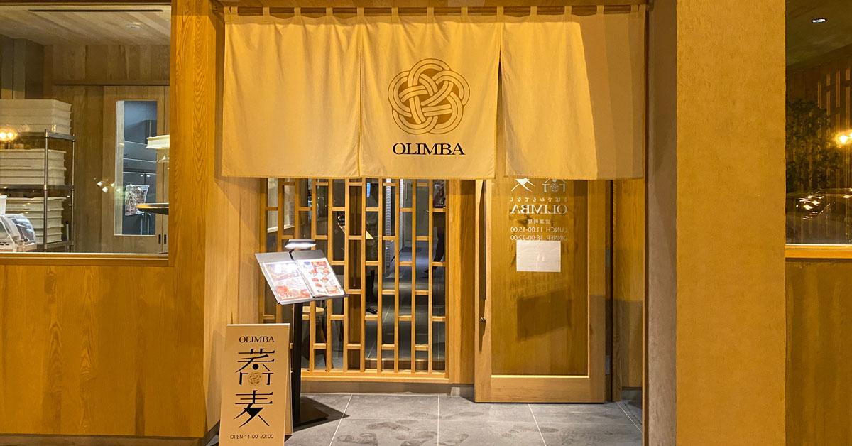 【オリンバ】富山市黒瀬に株式会社オリバーが手がける蕎麦屋オープン【劔盛りハンパない】