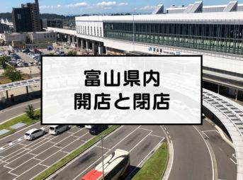 【富山の新店・閉店まとめ】新規オープンなどのお店情報【日付順】