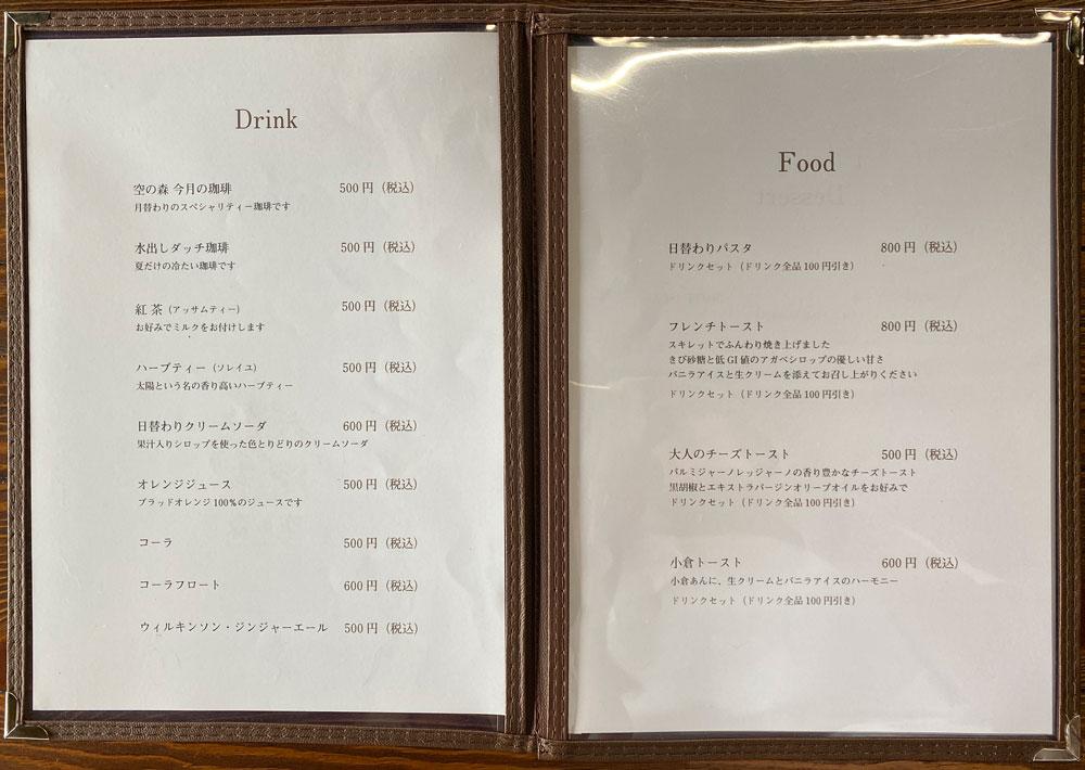 富山市呉羽城山のコワーキングスペース&カフェ「空の森」のカフェメニュー表