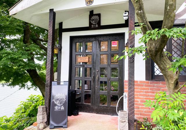 富山市呉羽城山のコワーキングスペース&カフェ「空の森」のエントランス