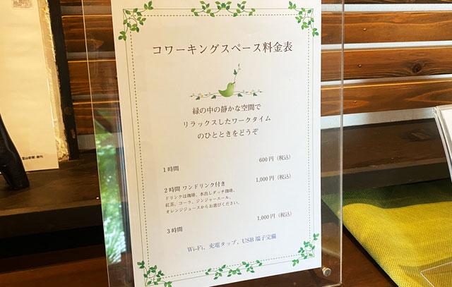 富山市呉羽城山のコワーキングスペース&カフェ「空の森」のコワーキングスペースの利用料金