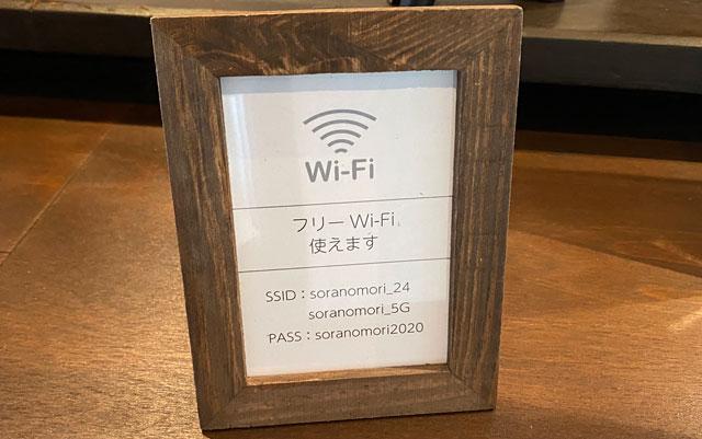富山市呉羽城山のコワーキングスペース&カフェ「空の森」のコワーキングスペースのフリーWi-Fi