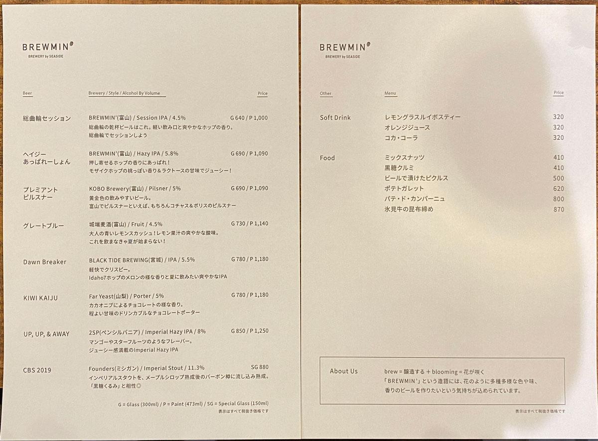 富山市の総曲輪ベース、クラフトビールバーBREWMIN'(ブルーミン)のメニュー
