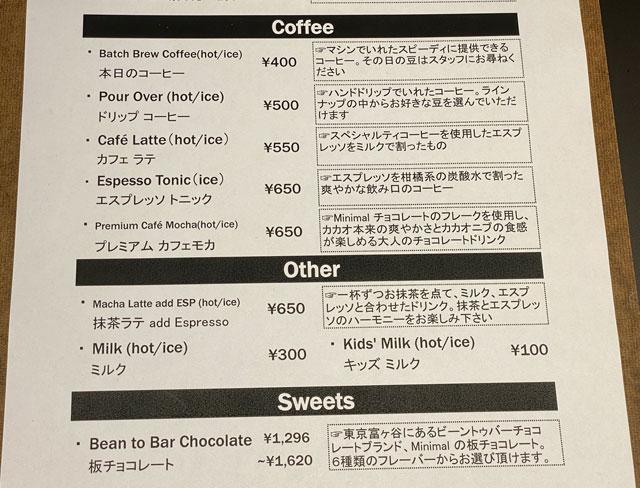 富山市の総曲輪ベース、hazeru coffee(ハゼルコーヒー)のメニュー