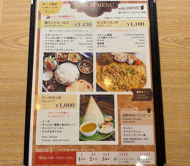 富山市の総曲輪ベース、インドカレーKHUSHI(クシ)のメニュー1