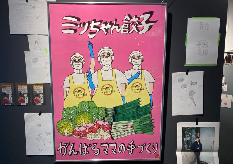 富山市の総曲輪ベース、三っちゃん餃子の看板