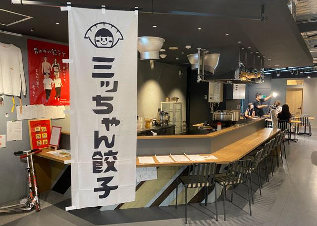 富山市の総曲輪ベース、三っちゃん餃子