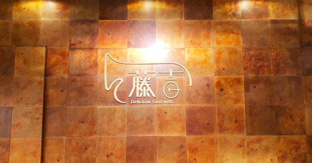 富山市の総曲輪ベース、藤吉(とうきち)のロゴマーク