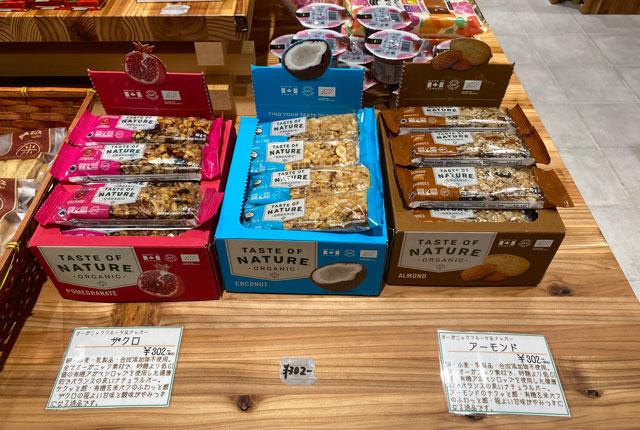 富山市の総曲輪ベース、藤吉(とうきち)の値札