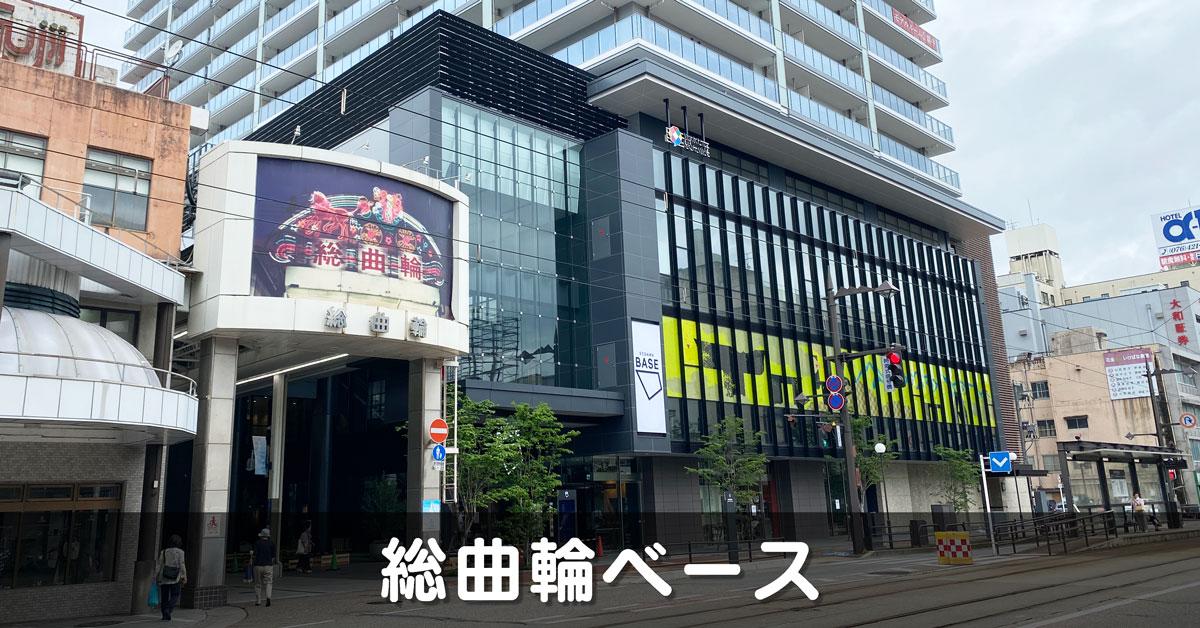 【総曲輪ベース】全テナントを体験・実食!西武デパート跡地にオープン☆