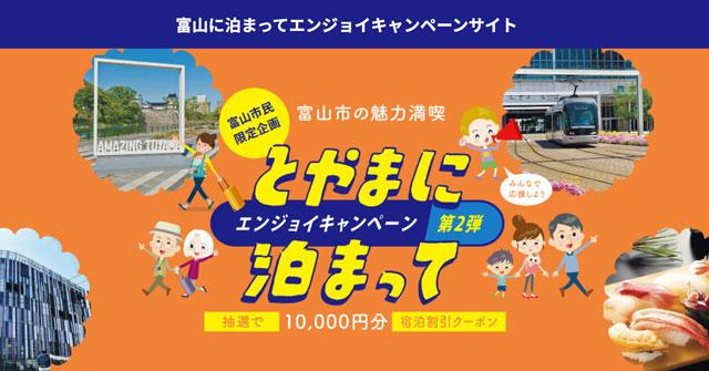 【富山市の宿泊キャンペーン】とやまに泊まってエンジョイ第2弾【宿泊券1万円分】