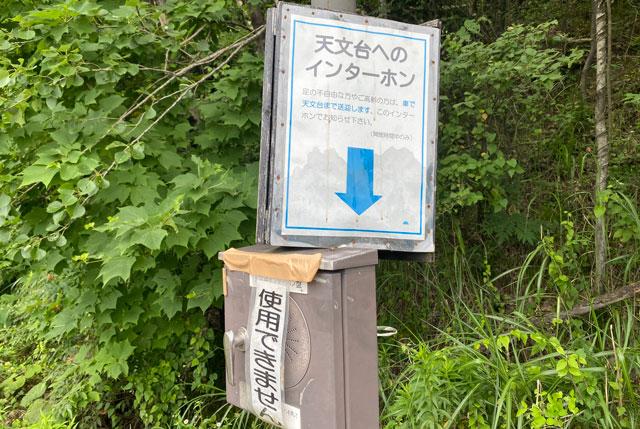 富山市天文台のインターホン