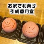 【和菓子作り体験キット】引網香月堂の「お家で和菓子 練りきり」体験レビュー!