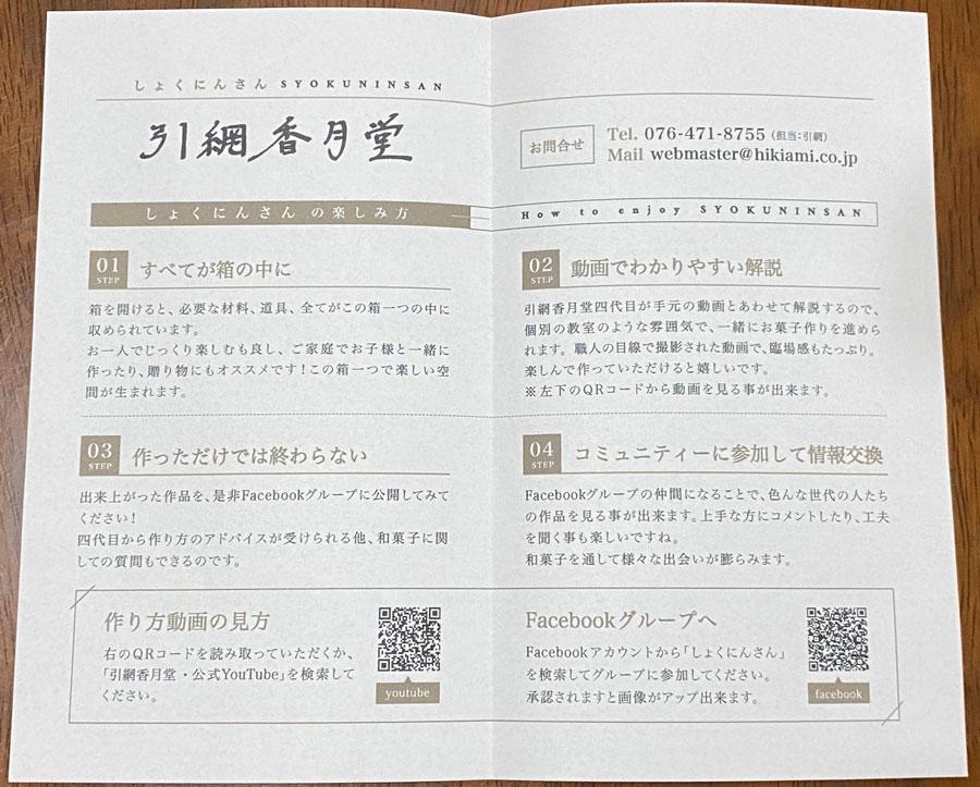 引網香月堂の和菓子体験キット「お家で和菓子 練りきり#1 薔薇」の説明書