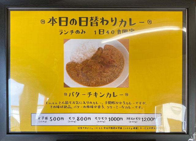 富山市五福のカレー屋「インドの家庭の味 KEBAKO ケバコ」の日替わりカレー