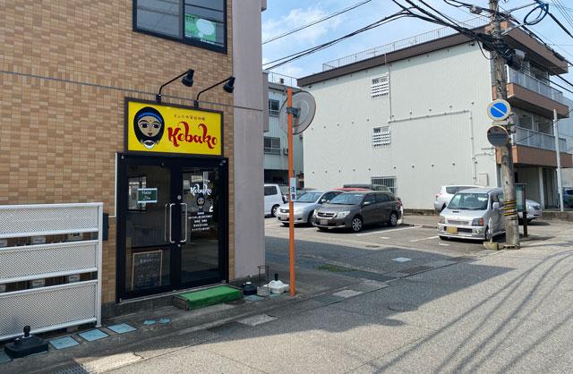 富山市五福のカレー屋「インドの家庭の味 KEBAKO ケバコ」の店舗外観