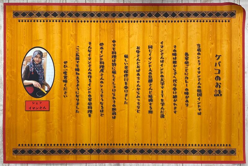 富山市五福のカレー屋「インドの家庭の味 KEBAKO ケバコ」のシェフ イマンさん