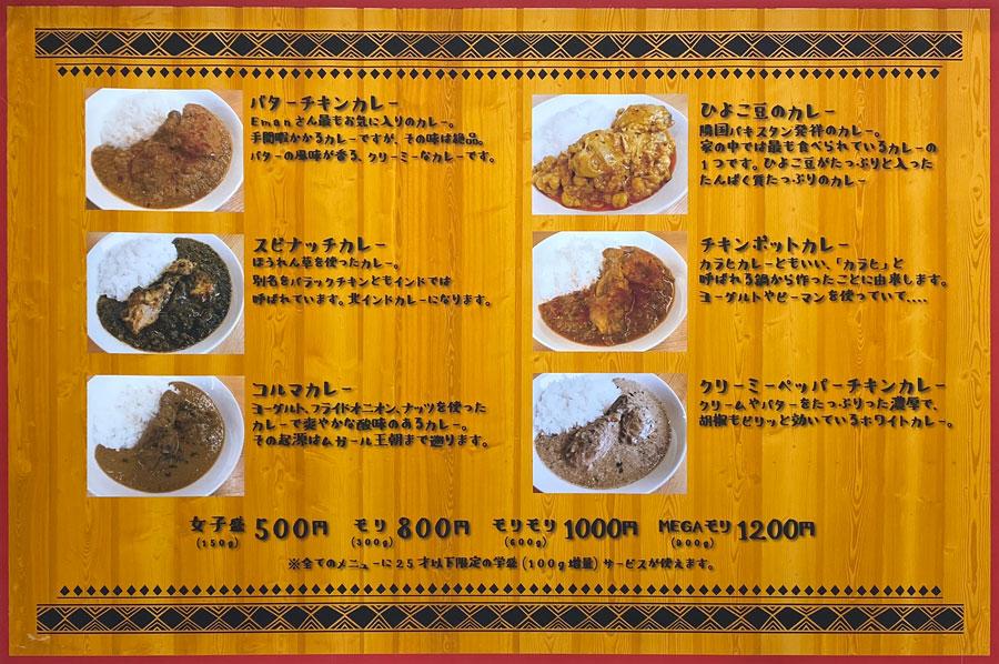 富山市五福のカレー屋「インドの家庭の味 KEBAKO ケバコ」の日替わりカレーメニュー