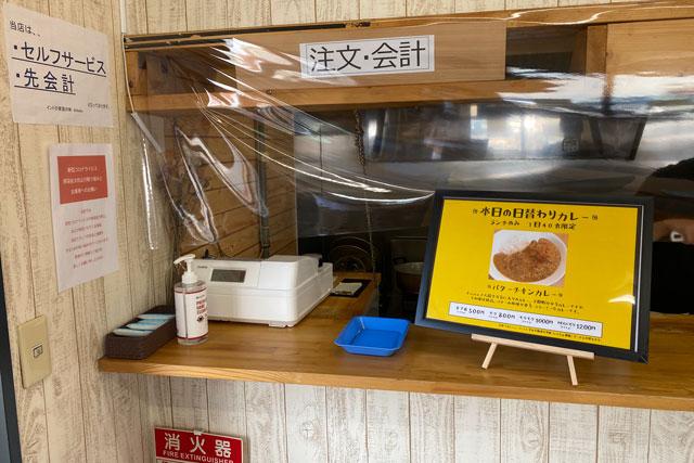 富山市五福のカレー屋「インドの家庭の味 KEBAKO ケバコ」の注文窓口