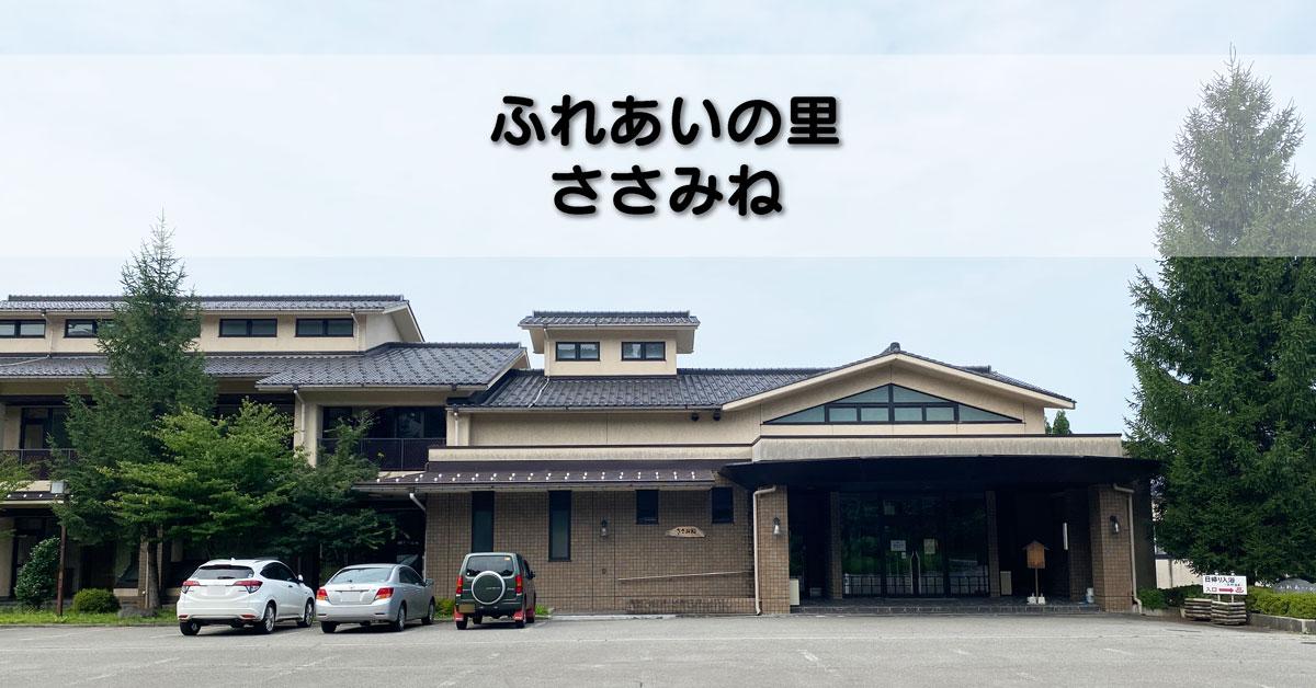 【ふれあいの里 ささみね】ペットと泊まれる&牛岳温泉も満喫できる宿!