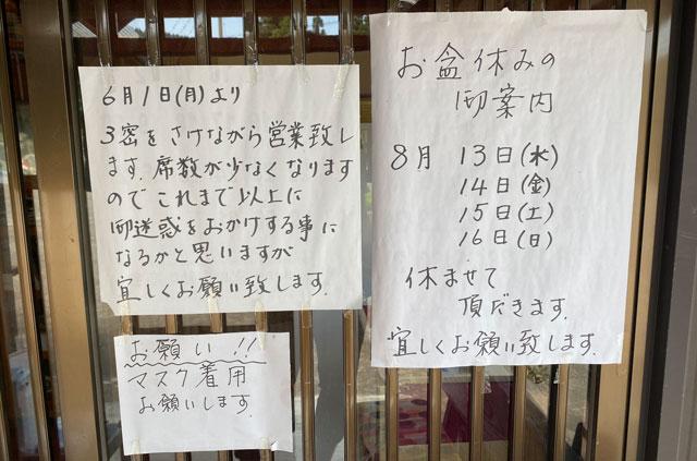 富山市山田清水にある蕎麦屋「そばそば峠」の新型コロナ対策