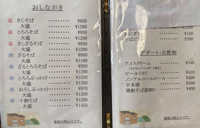 富山市山田清水にある蕎麦屋「そばそば峠」のメニュー