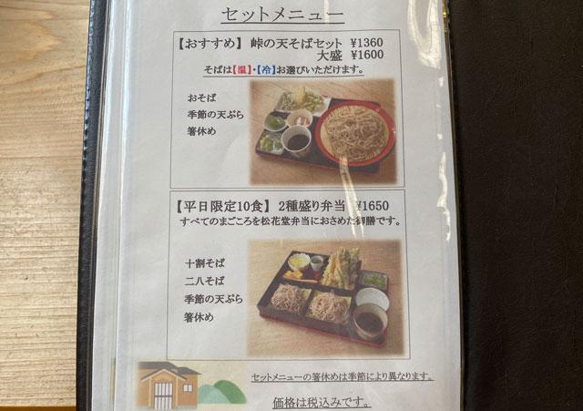 富山市山田清水にある蕎麦屋「そばそば峠」のセットメニュー