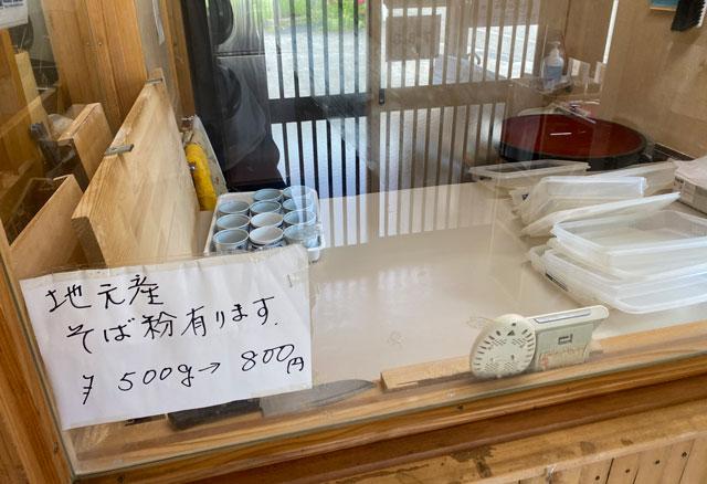 富山市山田清水にある蕎麦屋「そばそば峠」の蕎麦粉の販売
