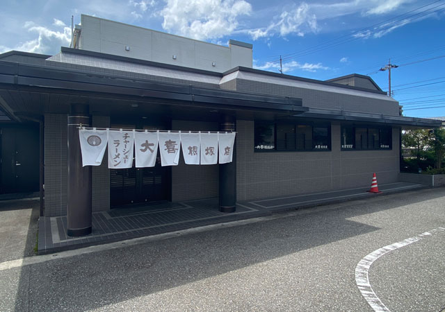 富山ブラックラーメンの大喜根塚店の店舗外観